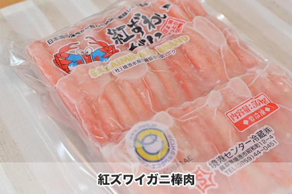 紅ズワイガニ棒肉