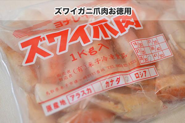 ズワイガニ爪肉お徳用
